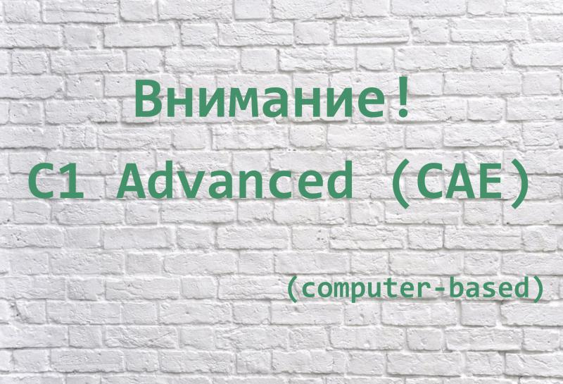Регистрация на C1 Advanced (CAE)
